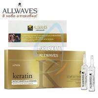 ALLWAVES Лосион - ампули за коса с кератин 12x10 мл.