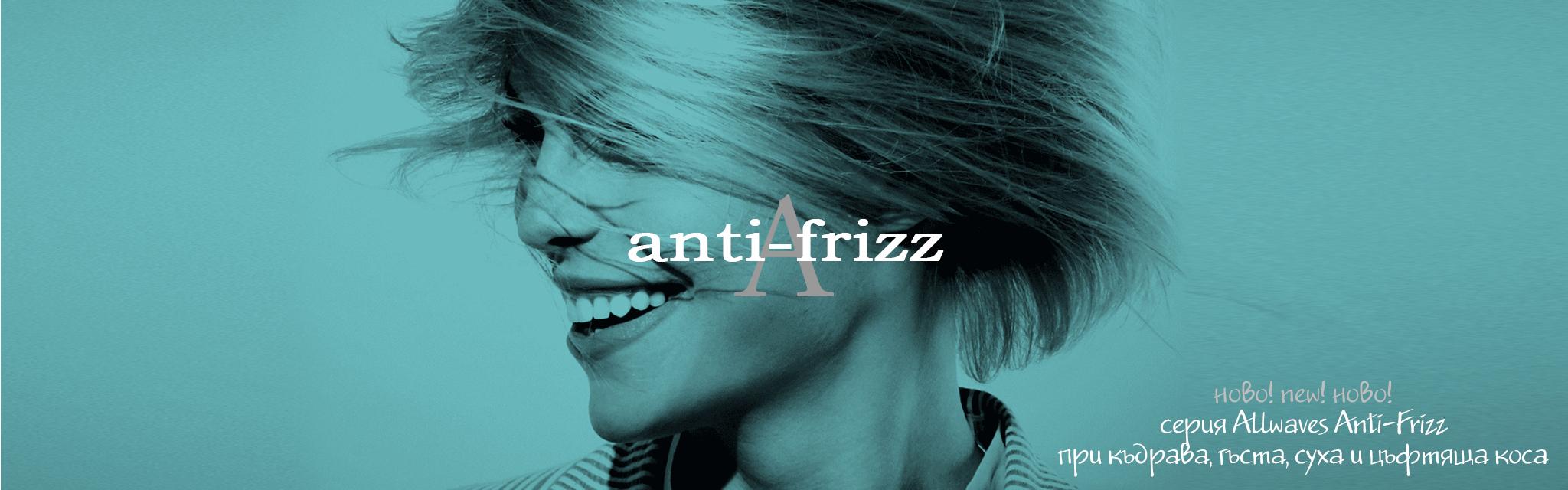 Allwaves, серия Anti-Frizz