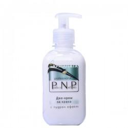 Perfect PNP Део-крем за крака с пудрен ефект