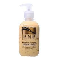 Perfect PNP Хидратиращ крем за ръце и нокти (с аромат на бисквитки)